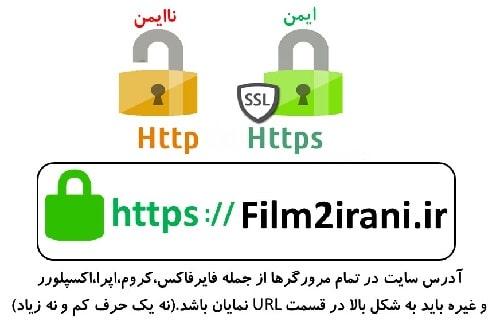 ادرس جدید فیلم تو ایرانی