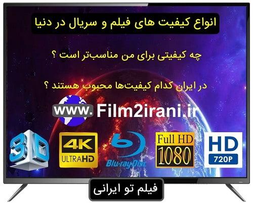 انواع کیفیت فیلم و سریال های ایرانی