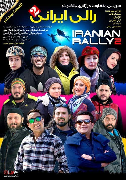 دانلود رالی ایرانی 2 قسمت 20 بیستم اخر