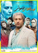 دانلود فیلم صداهای خاموش, دانلود رایگان فیلم ایرانی صداهای خاموش