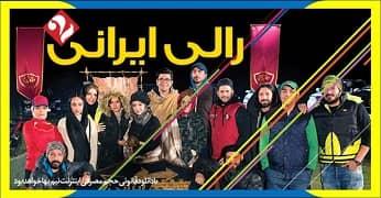 دانلود سریال رالی ایرانی 2 قسمت 20 بیستم آخر رایگان