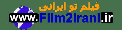 لوگو فیلم تو ایرانی