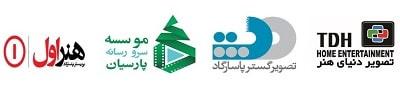 همکاران فیلم تو ایرانی