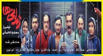 دانلود رایگان فیلم سینمایی زندانی ها