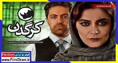دانلود رایگان سریال ایرانی کرگدن قسمت هشتم 8 کامل