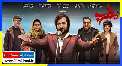 دانلود فیلم سینمایی مطرب کامل رایگان با کیفیت عالی و لینک مستقیم