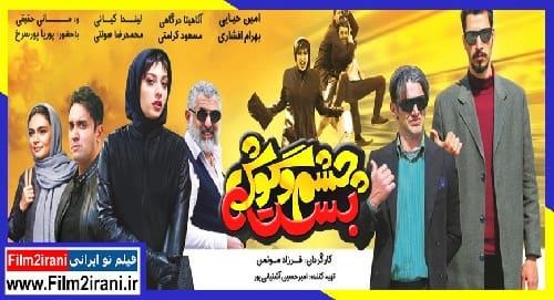 دانلود فیلم چشم و گوش بسته رایگان با کیفیت عالی کامل لینک مستقیم حجم کم فیلم سینمایی ایرانی چشم و گوش بسته