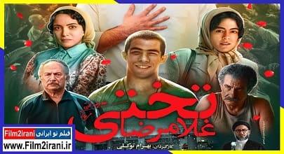 دانلود رایگان فیلم سینمایی غلامرضا تختی کامل با لینک مستقیم