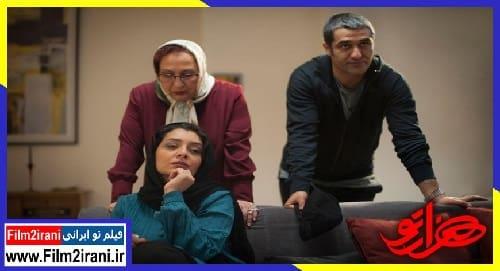 دانلود فیلم سینمایی هزارتو با لینک مستقیم کامل