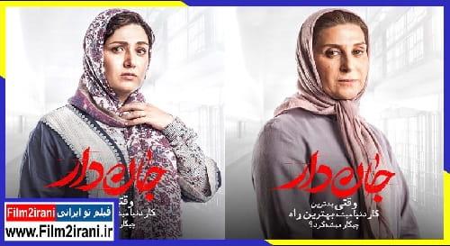 دانلود فیلم جان دار به کارگردانی حسین امیری دوماری