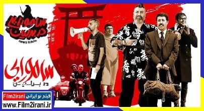 دانلود رایگان فیلم سامورایی در برلین با لینک مستقیم