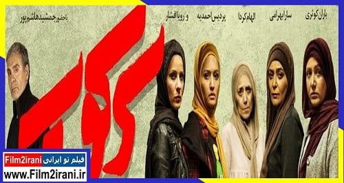 دانلود فیلم سینمایی سرکوب رضا گوران و باران کوثری و سارا بهرامی