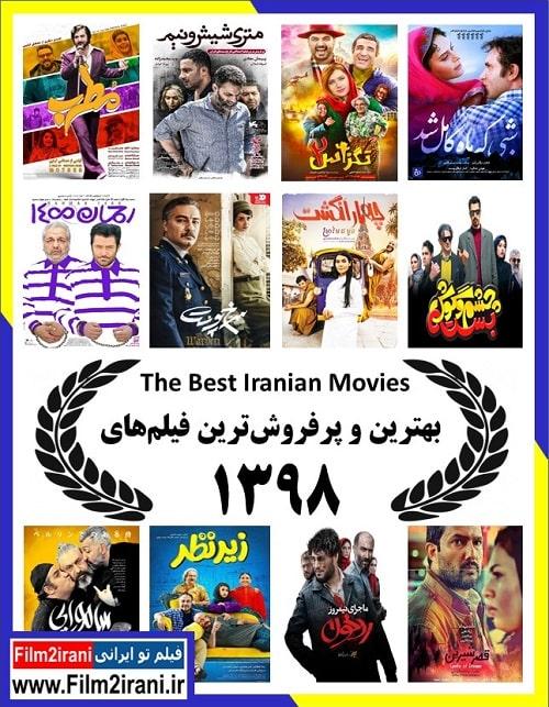 بهترین و پرفروش ترین فیلم های ایرانی سال 1398