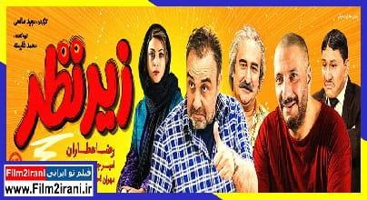 دانلود فیلم زیرنظر با لینک مستقیم رایگان کیفیت عالی حجم کم فیلم سینمایی ایرانی جدید زیرنظر با نقد سینمایی کامل