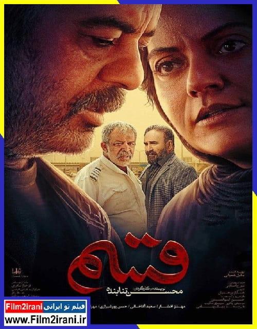 دانلود فیلم قسم با لینک مستقیم, دانلود فیلم ایرانی قسم, دانلود فیلم سینمایی قسم رایگان
