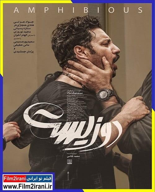 دانلود فیلم دوزیست رایگان با لینک مستقیم و کیفیت عالی , فیلم سینمایی دوزیست کامل