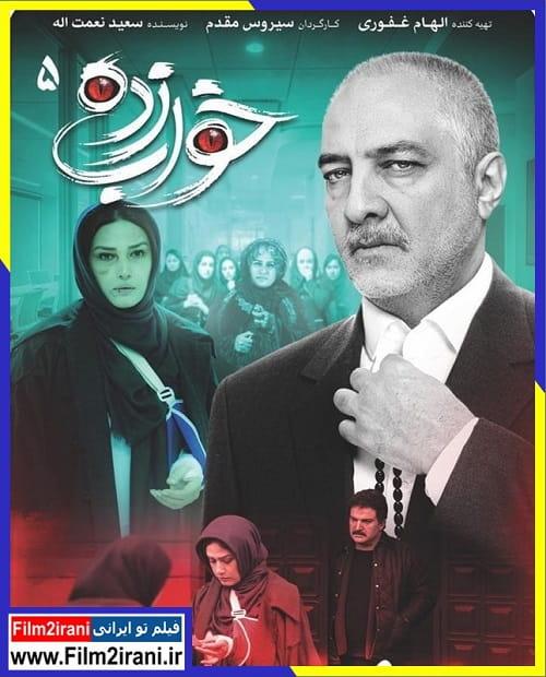 دانلود سریال خواب زده قسمت 5 پنجم رایگان