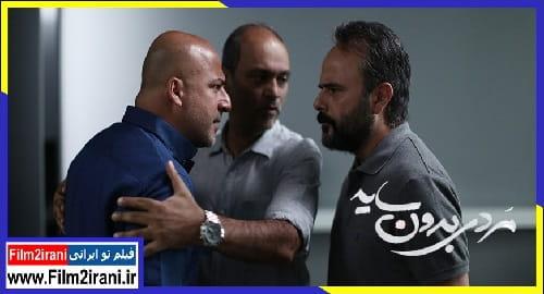 دانلود فیلم مردی بدون سایه با لینک مستقیم رایگان کیفیت عالی حجم کم فیلم سینمایی ایرانی جدید مردی بدون سایه با نقد سینمایی کامل