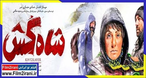 دانلود فیلم سینمایی شاه کش رایگان کامل با کیفیت عالی لینک مستقیم