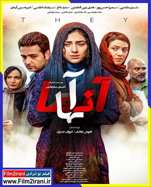 دانلود فیلم سینمایی آنها با کیفیت عالی لینک مستقیم رایگان کامل