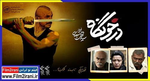 دانلود رایگان فیلم سینمایی درخونگاه با کیفیت عالی کامل, فیلم ایرانی درخونگاه