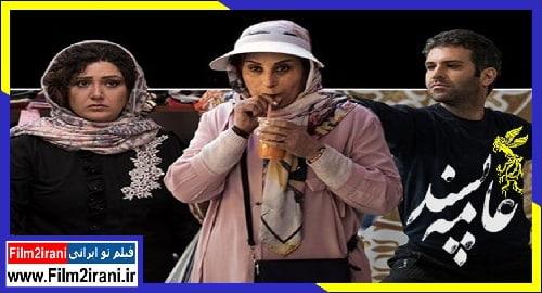 دانلود فیلم عامه پسند با لینک مستقیم رایگان کیفیت عالی حجم کم فیلم سینمایی ایرانی جدید عامه پسند با نقد سینمایی کامل