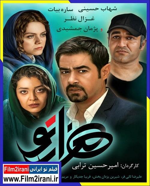 دانلود فیلم هزارتو با لینک مستقیم کامل و دانلود رایگان فیلم سینمایی هزارتو شهاب حسینی با کیفیت عالی