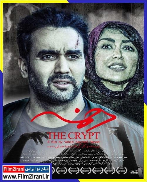 دانلود فیلم دخمه با کیفیت عالی و لینک مستقیم
