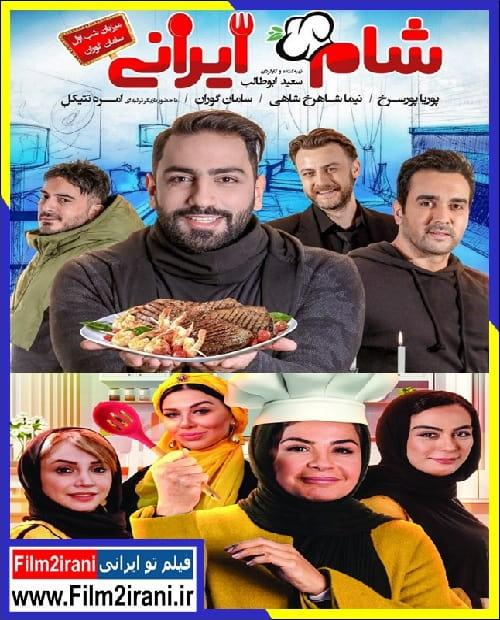 دانلود شام ایرانی فصل نهم 9 دهم 10 سری جدید 1399 با لینک مستقیم رایگان کیفیت عالی