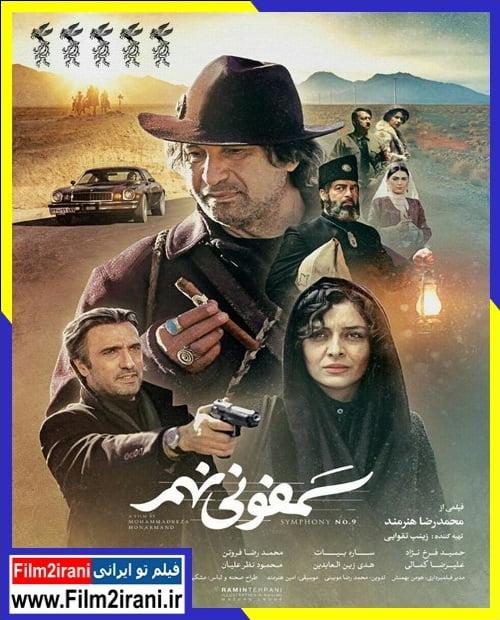 دانلود فیلم سمفونی نهم رایگان با لینک مستقیم بدون سانسور کیفیت بالا حجم کم فیلم سینمایی ایرانی جدید سمفونی نهم نقد کامل