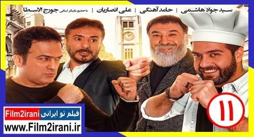 دانلود شام ایرانی فصل نهم 9 دهم 10 یازدهم 11 سری جدید 1399 با لینک مستقیم رایگان کیفیت عالی