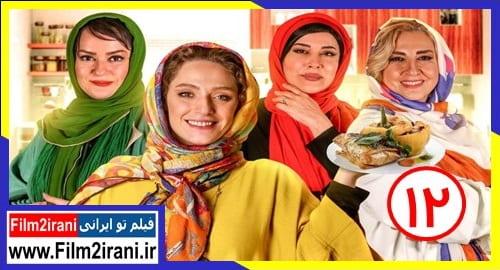 دانلود شام ایرانی فصل نهم 9 دهم 10 یازدهم 11 دوازدهم 12 سری جدید 1399 با لینک مستقیم رایگان کیفیت عالی
