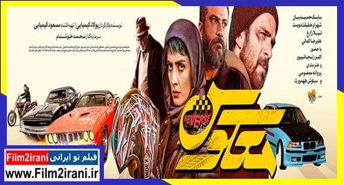 دانلود فیلم معکوس با لینک مستقیم رایگان کیفیت عالی بالا حجم کم فیلم سینمایی ایرانی جدید معکوس کامل