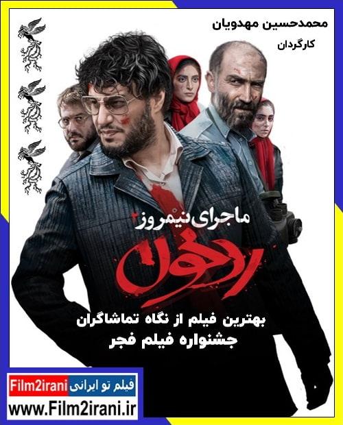 دانلود فیلم ماجرای نیمروز 2 ردخون با لینک مستقیم رایگان کیفیت عالی بالا حجم کم فیلم سینمایی ایرانی جدید ماجرای نیمروز 2 ردخون کامل