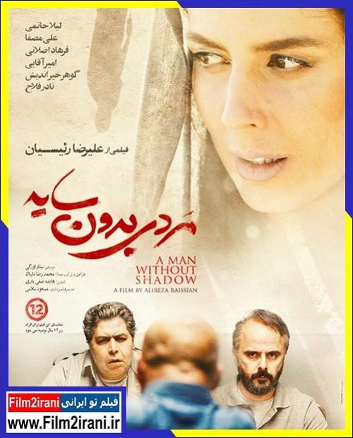 دانلود فیلم مردی بدون سایه رایگان با لینک مستقیم و کیفیت عالی کامل نقد سینمایی