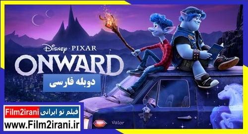 دانلود انیمیشن به پیش Onward 2020 آنوارد با دوبله فارسی رایگان