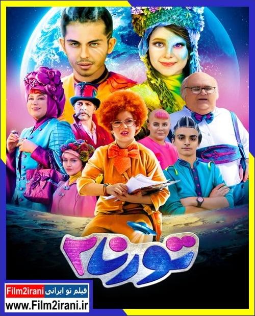 دانلود فیلم تورنا2 با لینک مستقیم رایگان کیفیت عالی حجم کم فیلم سینمایی ایرانی جدید تورنا2 با نقد سینمایی کامل تماشای اکران انلاین