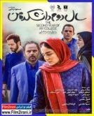 دانلود فیلم سال دوم دانشکده من با لینک مستقیم