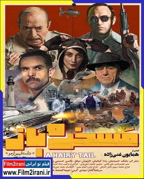 دانلود فیلم مسخره باز با کیفیت 4k حجم کم رایگان با دانلود رایگان فیلم مسخره باز و فیلم سینمایی ایرانی مسخره باز