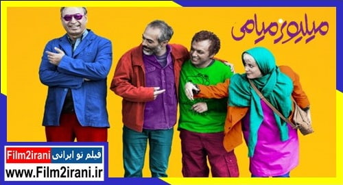 دانلود فیلم میلیونر میامی با لینک مستقیم رایگان کیفیت عالی حجم کم فیلم سینمایی ایرانی جدید میلیونر میامی با نقد سینمایی کامل