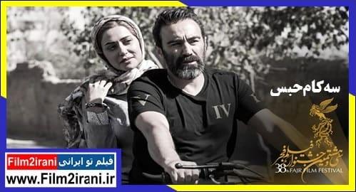 دانلود فیلم سه کام حبس با کیفیت عالی + نقد فیلم سینمایی سه کام حبس و دانلود رایگان فیلم ایرانی سه کام حبس کامل