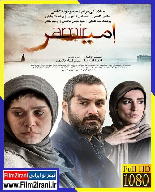دانلود فیلم امیر با لینک مستقیم کیفیت Full HD