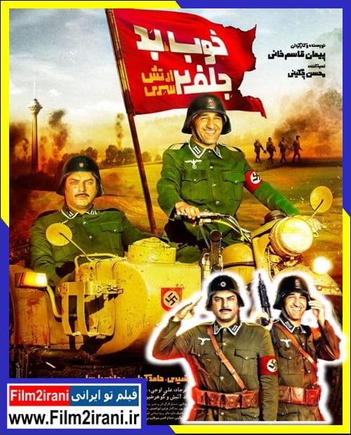 دانلود فیلم خوب بد جلف 2 ارتش سری کامل با لینک مستقیم رایگان سینمایی خوب بد جلف 2 ارتش سری