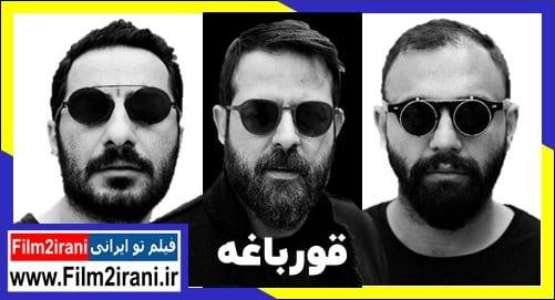 دانلود سریال قورباغه با لینک مستقیم رایگان کیفیت عالی حجم کم سریال ایرانی جدید قورباغه هومن سیدی کامل