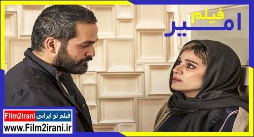 دانلود فیلم سینمایی ایرانی امیر با کیفیت عالی و لینک مستقیم کم حجم رایگان