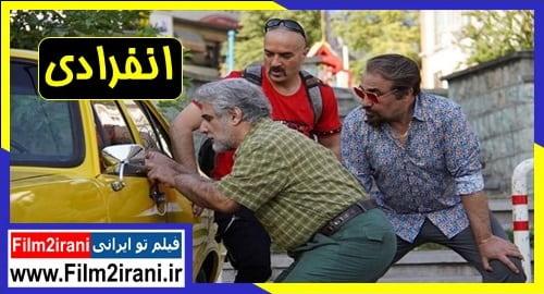 دانلود فیلم انفرادی با لینک مستقیم رایگان کیفیت عالی حجم کم فیلم سینمایی ایرانی جدید انفرادی با نقد سینمایی کامل