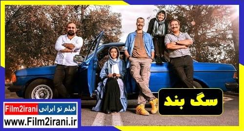 دانلود فیلم سگ بند با لینک مستقیم رایگان کیفیت عالی حجم کم فیلم سینمایی ایرانی جدید سگ بند با نقد سینمایی کامل