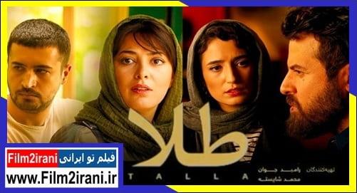 دانلود فیلم طلا با لینک مستقیم کیفیت عالی 1080p Full HD رایگان فیلم سینمایی ایرانی جدید طلا کامل با حجم کم