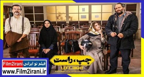 دانلود فیلم چپ راست با لینک مستقیم رایگان کیفیت عالی حجم کم فیلم سینمایی ایرانی جدید چپ راست با نقد کامل