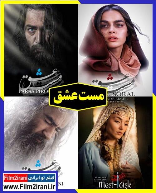 دانلود فیلم مست عشق با لینک مستقیم رایگان کیفیت عالی حجم کم فیلم سینمایی ایرانی جدید مست عشق با نقد کامل